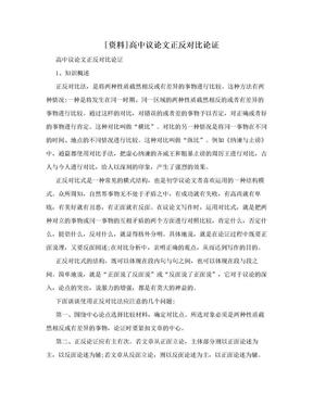 [资料]高中议论文正反对比论证.doc