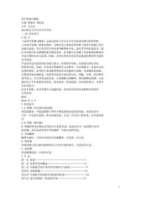卫生毒理学复习题库(选择题附答案).doc