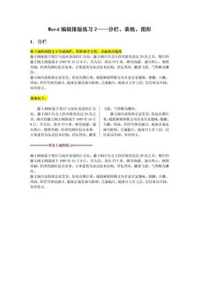 Word-编辑排版练习2(分栏、表格、图形).doc