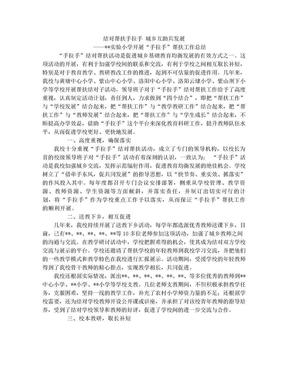 """实验小学""""手拉手""""帮扶共建活动总结.doc"""