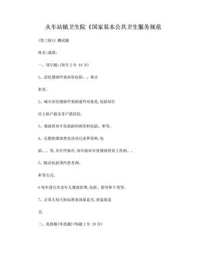 卫生院公共卫生第三版考试试题(含答案).doc
