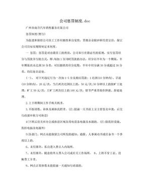 公司惩罚制度.doc.doc