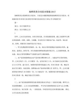海鲜供货合同范本集锦2017.doc
