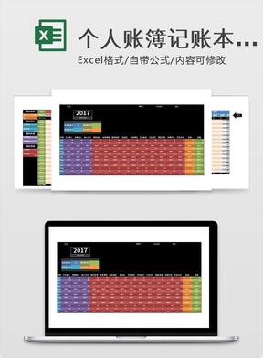 个人账簿记账本模板.xls