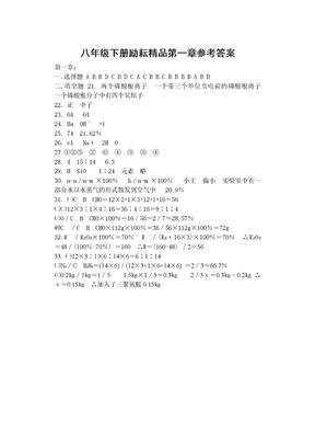 八年级下册励耘精品第一章参考答案.doc