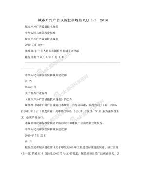 城市户外广告设施技术规范CJJ 149—2010.doc