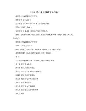 2011扬州房屋拆迁评估细则.doc