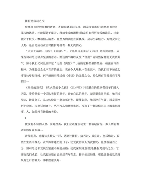 面对困难作文800字.doc