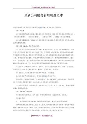 最新公司财务管理制度范本.docx