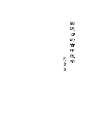 《圆运动的古中医学》彭子益可打印版.doc