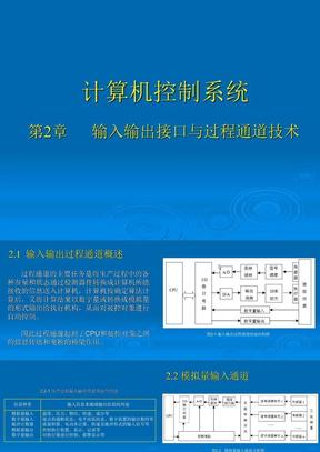 计算机控制系统-刘士荣第2章.ppt