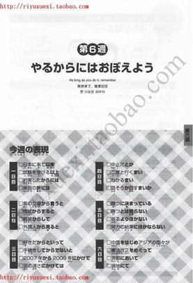 日本語総まとめN2文法(第6-7週).pdf