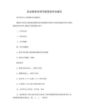 职业培训学校申办报告.doc