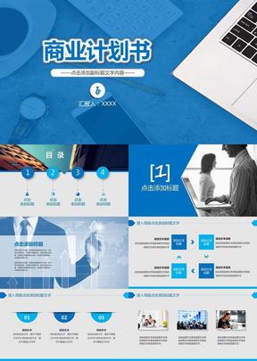 蓝色商务通用简约商业计划书PPT模板.pptx