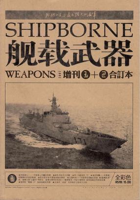 舰载武器2007增刊.pdf