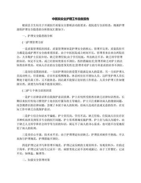 中医院安全护理工作自查报告.docx