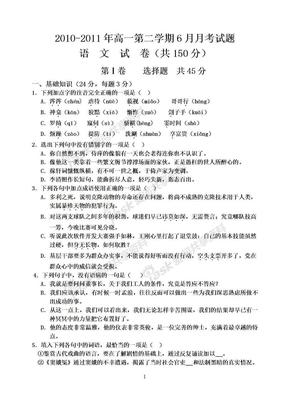 人教版高中语文必修四一二单元测试.doc