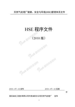 《健康、安全与环境(HSE)程序文件(2010版)》.doc
