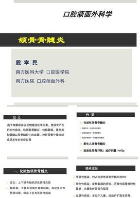 第三节 殷学民-颌骨骨髓炎.ppt