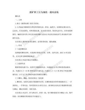 煤矿职工行为规范—通风系统.doc