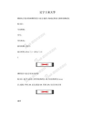集成运算放大器简易测试仪.doc