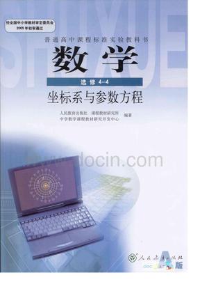 高中数学A版选修4-4.pdf