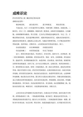 成唯识论.docx