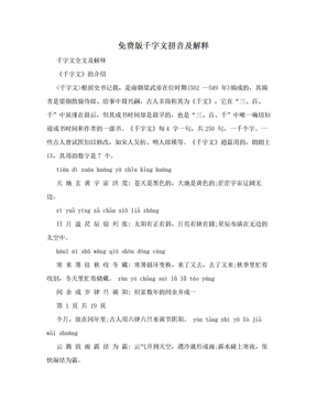 免费版千字文拼音及解释.doc