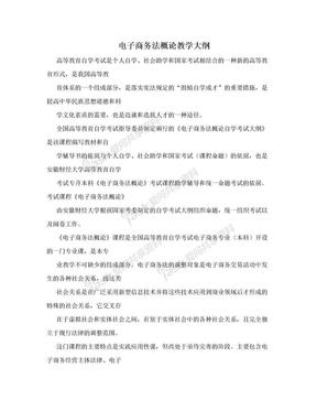 电子商务法概论教学大纲.doc