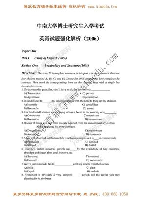 中南大学博士入学考试英语试题及解析(2006).pdf