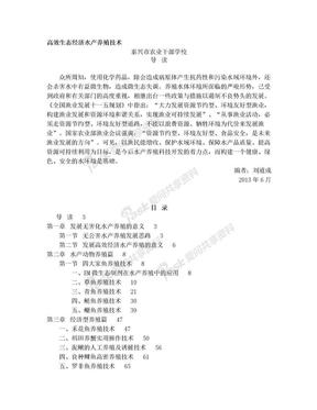 水产养殖培训教材.doc