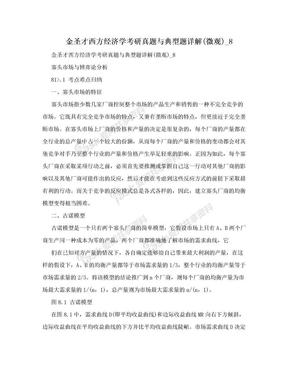 金圣才西方经济学考研真题与典型题详解(微观)_8.doc
