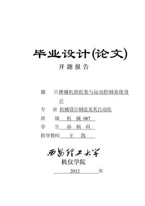 003-开题报告(模板).doc