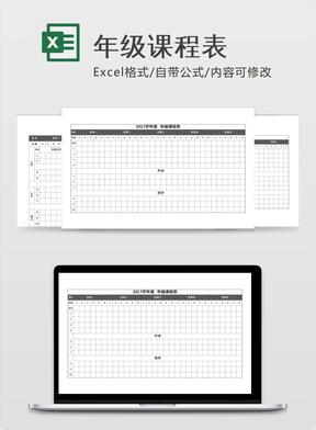 年级课程表.xls