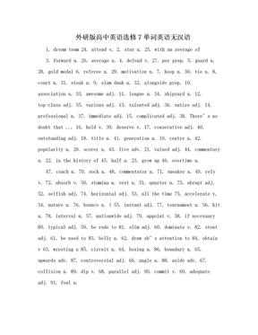外研版高中英语选修7单词英语无汉语.doc