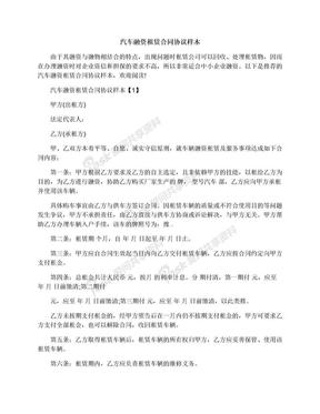 汽车融资租赁合同协议样本.docx