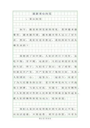 2019年最新童心向党作文.docx