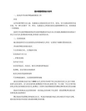 香水调香吧创业计划书.docx