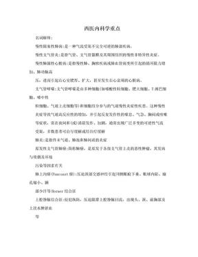 西医内科学重点.doc