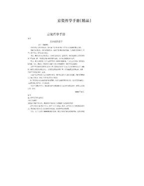京瓷哲学手册[精品].doc
