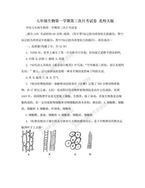 七年级生物第一学期第三次月考试卷  北师大版.doc