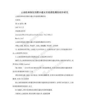 云南松林纵坑切梢小蠹灾害遥感监测的初步研究.doc