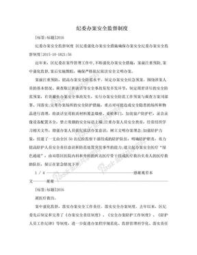 纪委办案安全监督制度.doc