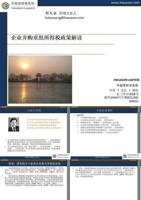 企业并购重组所得税政策解读(2010版).ppt
