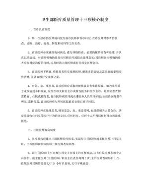 卫生部医疗质量十三项核心制度.doc