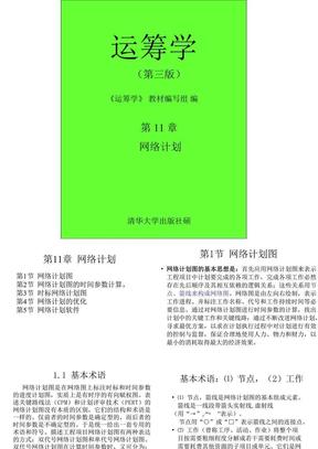 第11章__网络计划-清华大学运筹学第三版课件.ppt