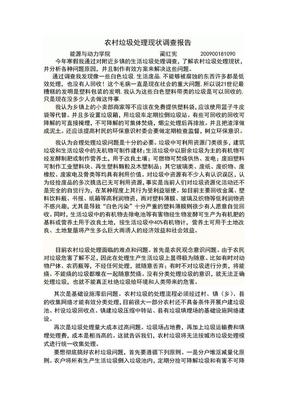 农村垃圾处理调查报告.doc