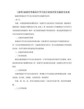 [说明]福建省普通高中学生综合素质评价实施指导意见.doc
