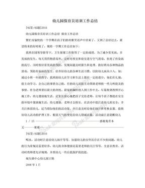 幼儿园保育员培训工作总结.doc