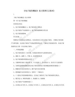 《电子商务概论》复习资料(已校对).doc
